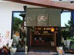 京都の老舗も黙るくらいの古い老舗のそうめん屋のようです。