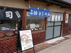 友達のお土産を買った後、三輪駅近くの、昭和の空気がそのまま残るお寿司屋さんへ。ここなら出汁も間違いなし、にゅうめん絶対美味しそう!あと関西で不味いお店は長期間営業は不可能です。