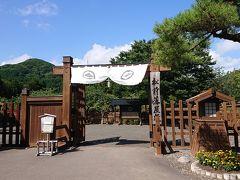 松前藩屋敷にきました。ここ、意外とわかりづらくて、前に来た時と同じようにUターンしてやってきました。