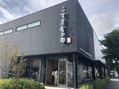 芋屋金次郎 卸団地店