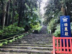 さて、バスで一緒に降りた皆さんは先へ進んでしまったので、「瑞鳳殿」へ向かう階段には誰もいません、、、  石造りの階段は、戦争による焼失を免れた藩政時代からのもので、その数は、伊達家の禄高(62万石)を表したものと言われます。  左右にそびえる杉の並木は古いもので樹齢370年余だそうです。