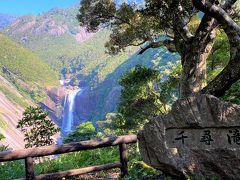 最初の下車観光地は、「千尋(せんぴろ)の滝」です。