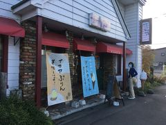 札幌の我が家を7時30分頃に発ち、国道337経由で江別に抜け、とろとろと12号線を走っていると、砂川に来ました。