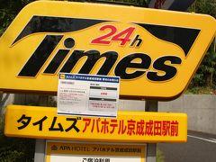9:15チェックアウト  朝食券は後日成田空港で使えるクーポンになるので そっちで使いまーす!  これはまさか。。。  噂のコロナで政府一括借り上げの APAホテルですね。 駐車場も一括借り上げされているみたい。