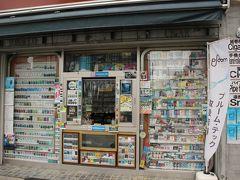 14:25成田駅 駅前にあるファンキーなタバコやさん 昔っからあるんだろうね