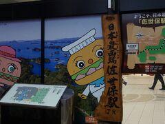 12月30日(月)宿泊していた東横INN佐世保駅前で朝食を済ませて、歩いて2分の日本最西端のJR佐世保駅に向かう。午前8時27分発の電車でハウステンボスへ向かう。