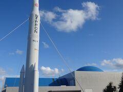 宇宙科学技術館正面(普段は、発射場等を近くより見られるツアーがありますが、コロナウィルスの為、中止中です。今は宇宙科学技術館内の見学も事前予約中で 15:30~16:30の見学に前もって予約しました。入場は無料)