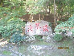 香嵐渓と彫刻された石碑がありました