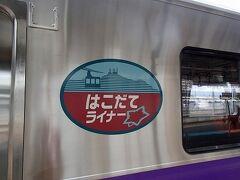 「はこだてライナー」に乗り函館へ