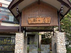14時に あかん鶴雅別荘 鄙の座にチェックイン オールインクルーシブのお宿です