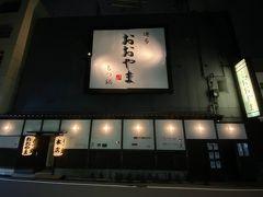 今晩の晩ご飯は『博多もつ鍋おおやま本店』です。  本来なら昨日だったのですが満席だったため、19時に予約を入れておきました。 本店は脇道にひっそり建っています。