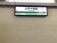 おにぎり食べて少し寝ていたら 降車駅の七戸十和田駅に到着。