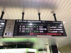 金曜日のはやぶさ号の始発で出発です。 年始に引越しをしたので大宮駅からの出発。 まだ朝の6時代なのに、大宮駅は通勤の方多数で 首都圏の通勤地獄を垣間見ました…。