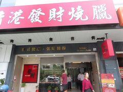 【香港発財焼臘店青海店 高雄 2020/10/16】  妻と香港発財焼臘店青海店で食事。最近、妻は太り気味と言って、食事を控えているし、私もそんなにも食べれないので、広州炒飯、牛肉湯を注文して、シェアしました。ここの炒飯は量が多いので、十分でした。
