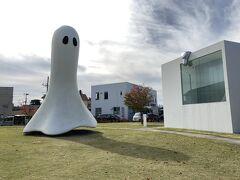 美術館前でバスを降車。 さっそく目の前にあるアート広場を散策。  ゴースト / アンノウン・マス インゲス・イデー  存在感抜群の大きな白い彫刻 可愛らしい雰囲気のゴースト