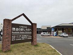 元々のスケジュールより美術館を早めに出たので 七戸十和田駅から歩ける距離にある道の駅を物色。 物産館もあったので、こちらでお土産を少し購入。