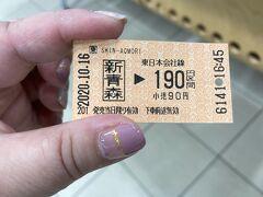 新青森駅から青森駅までは在来線で移動。 新幹線はICカード対応の改札導入済みですが、 在来線はまだ非対応なので切符の購入が必要です。 函館もそうだったので、せめて新幹線駅と大きな駅は導入いただきたい…。