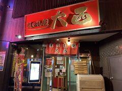 バスを降りて夜ごはんに向かいます。 味の札幌 大西