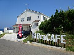 灯台からは徒歩約500mですが、車の場合は道路が一方通行のため約1kmとなる「Gra CAFE:旧角島テラス」があります。ここは、映画のロケ地にもなった素敵なカフェで、テラスで日本海を眺めながらカフェやご当地フ-ドを味わえます。