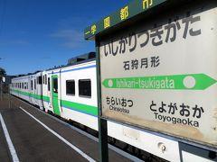 気動車でのんびり走って、石狩月形で対向列車待ちの小休止。