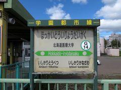 北海道医療大学11:17着。