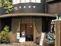 朝倉彫塑館  最後に、今までご紹介した方々とはジャンルは違いますが、東京美術学校を卒業して、以後ずっと谷中で活動をした朝倉文夫について記しておきます。  朝倉文夫 1883(明治16)―1964(昭和39) 81歳 大分県生まれ。19歳の時に実兄をたよって上京し、彫塑と出会いました。 翌年、東京美術学校(現東京藝術大学)に入学、卒業後、本格的に創作活動をはじめます。 第2回文部省美術展覧会に「闇」を出品して2等賞を受賞し、新進気鋭の彫塑家として一躍世に知られるようになります。 代表作「墓守」(1910年)は制作の転機となった作品で、以後、徹底して自然主義的写実を貫き、やがて日本の彫塑界をリードする中心的な存在となって活躍しました。1948(昭和23)年に彫刻家としてはじめての文化勲章を受章。
