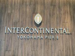 今回泊まるのは昨年10月にオープンした インターコンチネンタル横浜pier8  みなとみらいにはいくつかホテルがあり どこに泊まるか悩んだのですが 前からあるホテルは食事などで何度か訪れたことがあり 新鮮味がないので、訪れたことがない+口コミで高評価なこのホテルにしました。