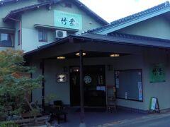 鑑賞を終え、美術館を出てすぐそばのお店「竹葉」で昼食をとりました。