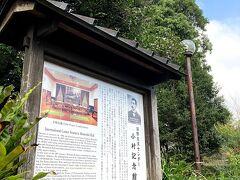 小村寿太郎記念館と生家  日本の片隅から国を動かすような偉人が出てくるのは努力と運を兼ね備えていて凄い事だと、九州を訪れるたびに思います