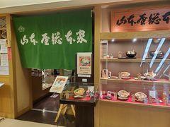 名古屋駅で無事に姪と合流して、名鉄百貨店内の「山本屋総本家」でお昼ご飯を頂きます。