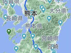 今回、行きはこんな感じのルート 約300キロ、前日は山口県まで運転している夫、交代で運転していきました。 だけど、金曜日のこの日は事故車も無いのに台風の影響?福岡の首都高速は大渋滞で1時間ぐらい到着が狂いました  今日泊まるホテルは日南市のホテルシーズン日南です。