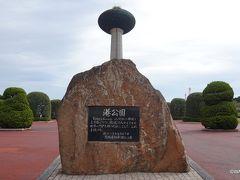 07:50 港公園>港公園展望塔 茨城県神栖市東深芝1