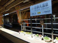 最初の停車駅、日奈久温泉駅でお見送りがありました。これから行ってきま~す!