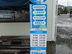 11:10 「富岡駅 東駐車場」(無料駐車場)群馬県富岡市富岡 ※上州富岡駅の北東スグにある観光用無料駐車場です。 ※富岡駅という鉄道駅はありません。混乱しますね…