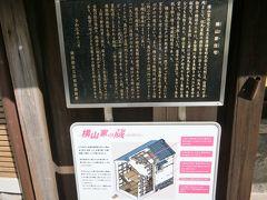 横山家住宅