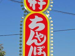 武雄市へ。 佐賀の名物ちゃんぽんを頂きます。 井手ちゃんぽん 本店