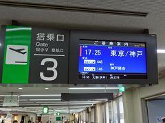 レンタカーを返却して、長崎空港へ。 今回も、素晴らしい景色と、美味しい食べ物、有田焼の宝探しと楽しい旅になりました。