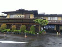 くるまや 中津川店