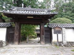 ひのやくしと書かれた門。  このあたりは日野富子などで知られる、日野氏が治めた場所。 ひのやくしは日野氏の氏寺です。