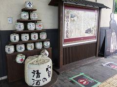 駅には日本酒の菰樽と「銘酒のまち伏見、幕末のまち伏見」の説明板。 坂本龍馬の写真も。