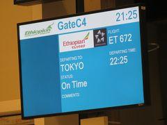 アディスアベバ空港に到着。 東京(成田)行きに乗継、出発! アディスの空港はWi-Fiがサクサク進むので暇つぶしには便利ですね。