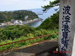 そして波浮港西岸の高台にある波浮港見晴台 https://www.travelroad.co.jp/izu/spot/oshima/habukoumiharashidai から望む波浮港。