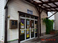 集落にある鵜飼商店 https://oshima-navi.com/habu_port/hp_gourmet.html はコロッケが名物のお店。