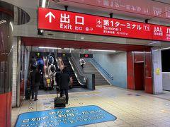今回のフライトは電車からスタート。 いつもの京急で羽田までやって来ました。