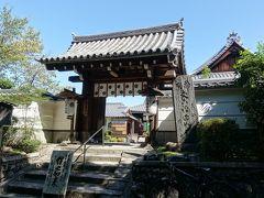 さて、今回の目的、戒光寺へ。  門の横にたつ石碑には、国宝 丈六釈迦如来の文字。