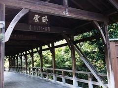 泉涌寺から東福寺へ。  臥雲橋です。