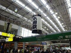 1時間も経たないうちに 小田原に到着です 小田原着なのはホテルの送迎バスが小田原発のためです