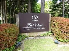 今回のお宿、ザ・プリンス箱根芦ノ湖に到着です