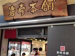 こちらも有名店 「岩崎本舗」さんの 「長崎角煮まんじゅう」でお腹を紛らわせる