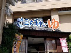 ホテルを後にしてやって来たのは 嬉野温泉「百年の湯」さんです こちらは自家源泉の公衆浴場 お湯はトロトロ 日本三大美肌の湯と言われるだけありました